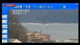 Giappone, almeno 10mila morti solo a Miyagi