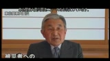 Imperatore Akihito: profondamente preoccupato per Fukushima